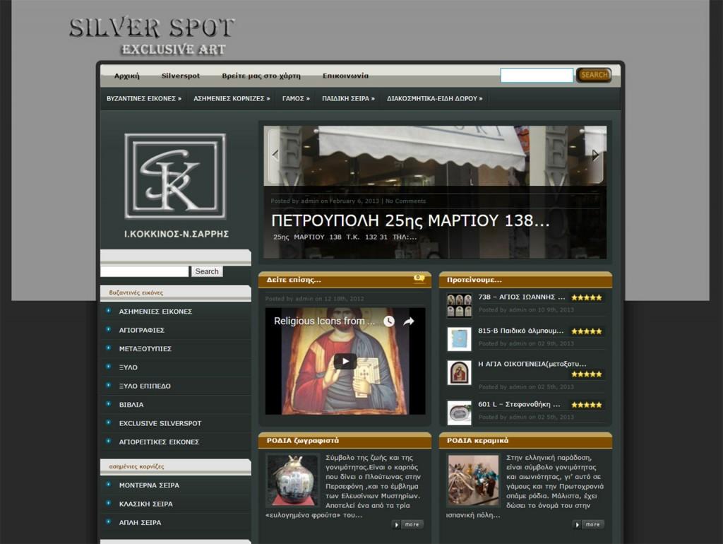 Silverspot.gr  Εμπορική ιστοσελίδα ασημικών ειδών και εικόνων.
