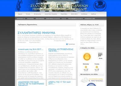 sdyvol.gr Σύλλογος Δικαστικών Υπαλλήλων Περιφέρειας Πρωτοδικείου Βόλου