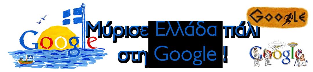 Μύρισε Ελλάδα πάλι στη Google !