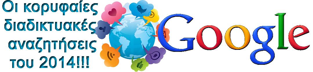 Google: Οι κορυφαίες διαδικτυακές αναζητήσεις του 2014!!!