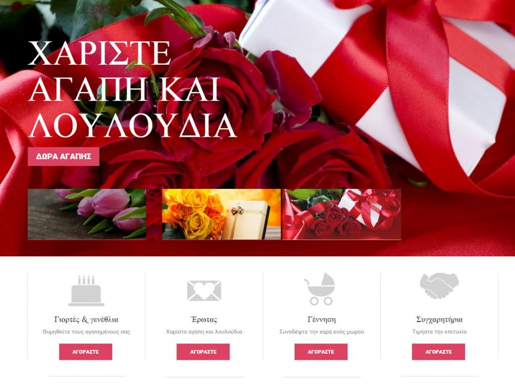 anthodesmi.gr Online Ανθοπωλείο