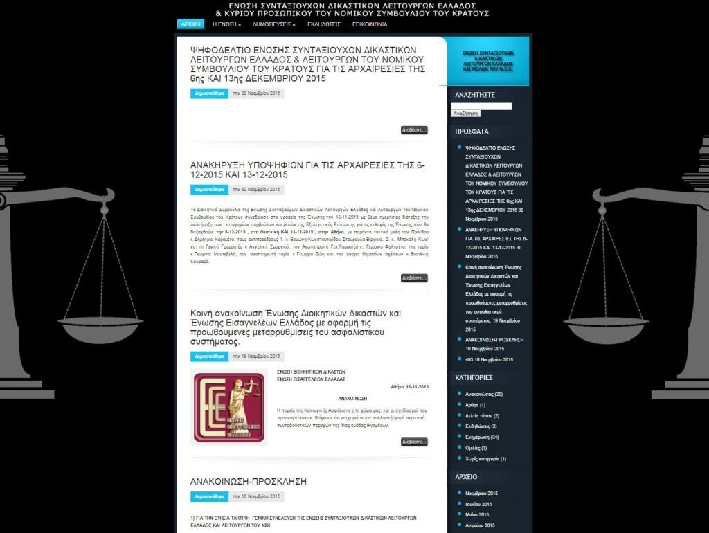 ensindik.gr Ιστοσελίδα της Ένωσης Συνταξιούχων Δικαστικών Λειτουργών Ελλάδος
