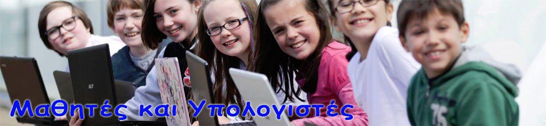 Μαθητές και υπολογιστές