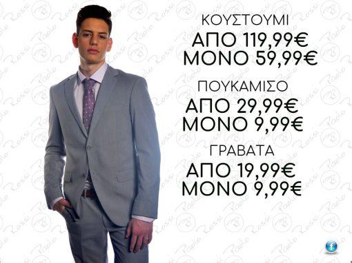 paolorossi.gr κατάστημα ανδρικών ενδυμάτων