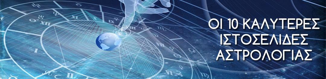 Οι 10 καλύτερες ιστοσελίδες αστρολογίας
