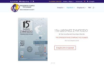 grortho.gr Ορθοδοντική εταιρία Ελλάδος