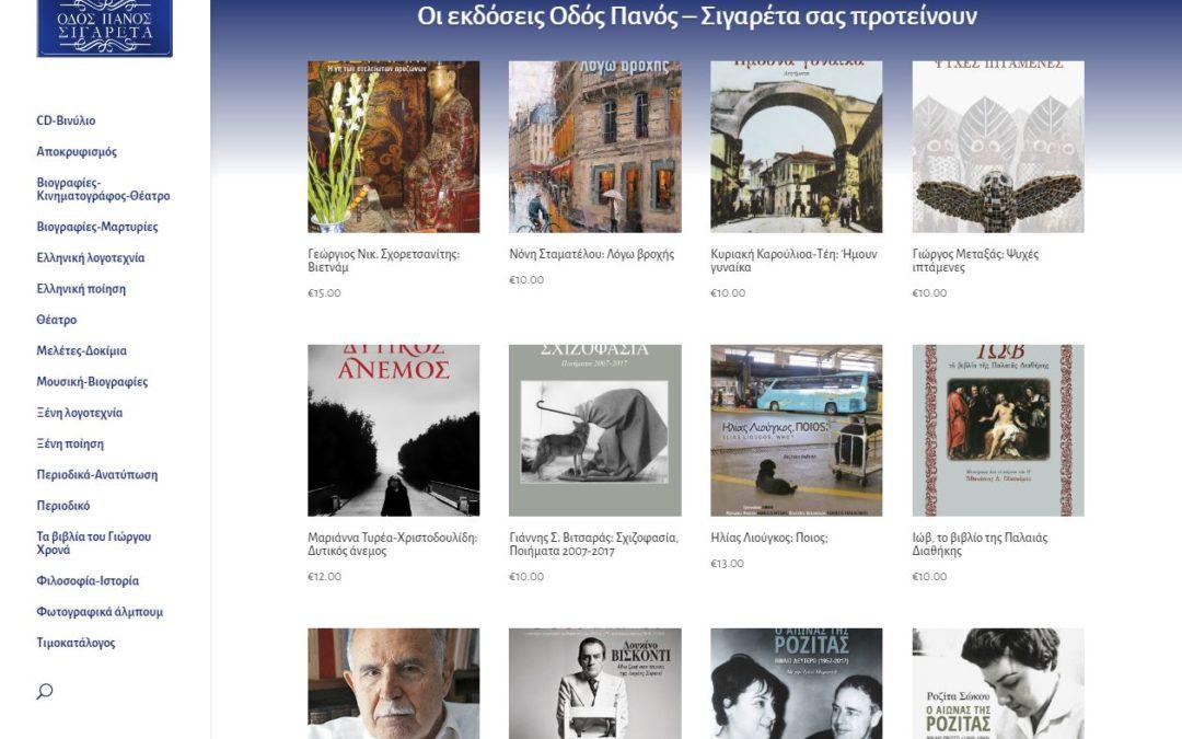 odospanos-cigaret.gr Εκδόσεις Οδός Πανός – Σιγαρέτα