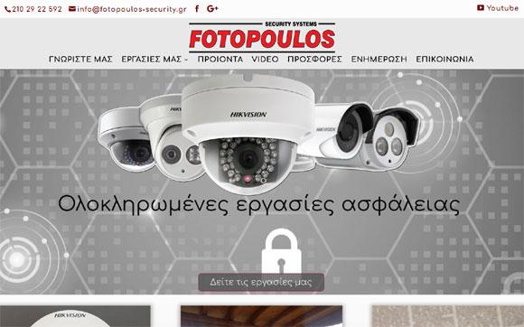 Fotopoulos Συστήματα ασφαλείας