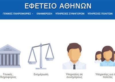Εφετείο Αθηνών